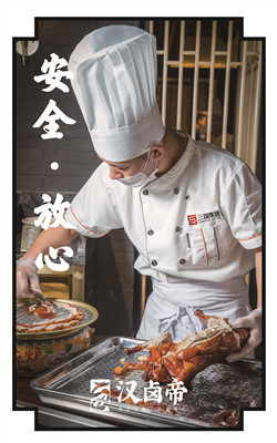 6楼汉卤帝样板店-10_副本.jpg